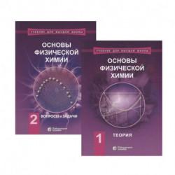 Основы физической химии. Учебник. В 2-х томах