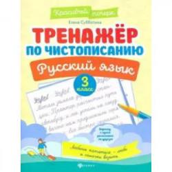 Русский язык. 3 класс. Тренажер по чистописанию