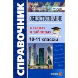 Обществознание в схемах и таблицах. 10-11 классы. Справочник