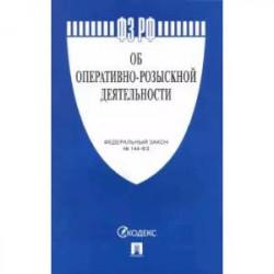 Федеральный закон 'Об оперативно-розыскной деятельности' №144-ФЗ