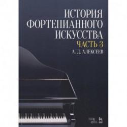 История фортепианного искусства. Учебник в 3-х частях. Часть 3