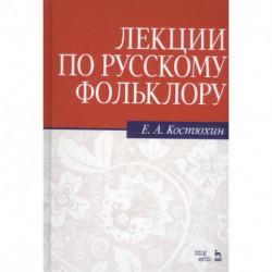 Лекции по русскому фольклору. Учебное пособие