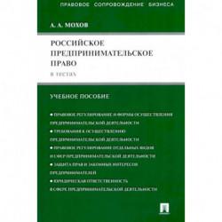 Российское предпринимательское право в тестах: учебное пособие