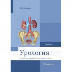 Урология. Учебник для ВУЗов