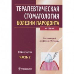 Терапевтическая стоматология. Учебник в 3-х частях. Часть 2. Болезни пародонта