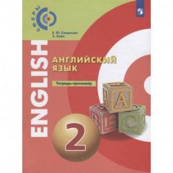 Английский язык. 2 класс. Тетрадь-тренажер