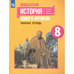 История Нового времени. 8 класс. Рабочая тетрадь
