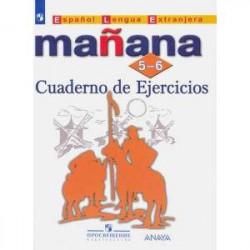 Испанский язык. 5-6 классы. Сборник упражнений. Второй иностранный язык