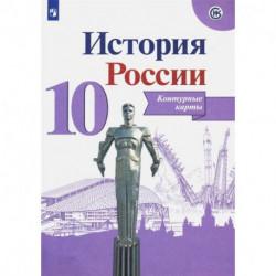 История России. 10 класс. Контурные карты