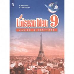 Французский язык. Второй иностранный язык. 9 класс. Сборник упражнений. ФГОС
