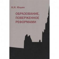 Образование, поверженное реформами (мягк.обл.)