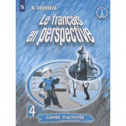 Французский язык. 4 класс. Рабочая тетрадь. ФГОС