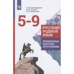 Русский родной язык. 5-9 классы. Примерные рабочие программы. ФГОС