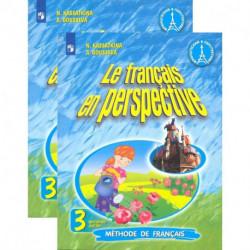 Французский язык. 3 класс. Учебник. В 2-х частях. ФП. ФГОС