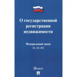 Федеральный закон 'О государственной регистрации недвижимости' № 218-ФЗ