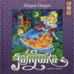 Золушка и другие сказки + CD. Перро Ш.