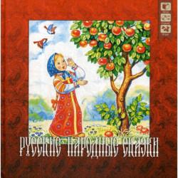 Русские народные сказки + CD.
