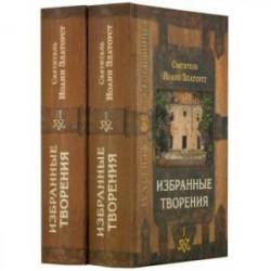 Иоанн Святитель. Избранные творения. В 2-х томах