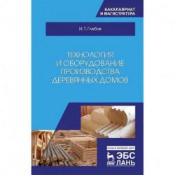 Технология и оборудование производства деревянных домов