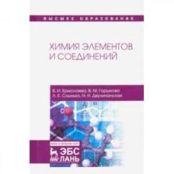 Химия элементов и соединений. Учебное пособие