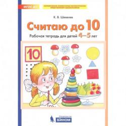 Считаю до 10. Рабочая тетрадь для детей 4-5 лет. ФГОС ДО