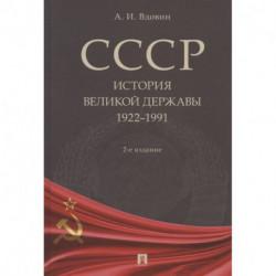 СССР.История великой державы 1922-1991