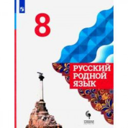 Русский родной язык. 8 класс. Учебник. ФГОС