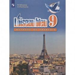 Французский язык. Второй иностранный язык. 9 класс. Учебник. ФГОС