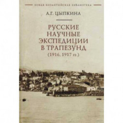 Русские научные экспедиции в Трапезунд (1916,1917 гг.)