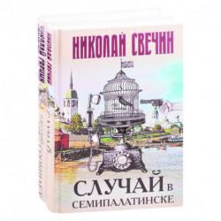 Детективы Николая Свечина: Случай в Семипалатинске. Одесский листок сообщает