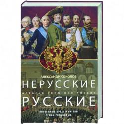 Нерусские русские. История служения России. Иноземные представители семьи Романовых