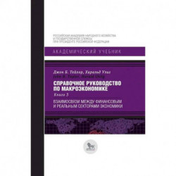 Справочное руководство по макроэкономике. Книга 3. Взаимосвязи между финансовым и реальным секторами