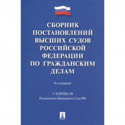 Сборник постановлений высших судов РФ по гражданским делам (+COVID-19)