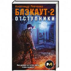 Блэкаут-2. Отступники