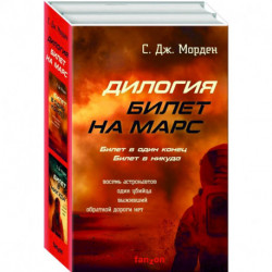Билет на Марс. Комплект из 2-х книг