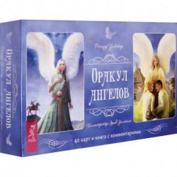 Оракул ангелов. 40 карт и книга с комментариями