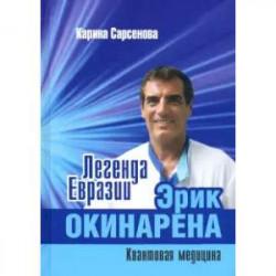 Легенда Евразии. Эрик Окинарена. Квантовая медицина