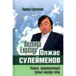 Легенда Евразии. Олжас Сулейменов. Человек, предотвративший Третью мировую войну