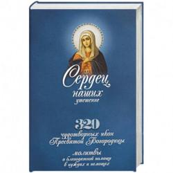 Сердец наших утешение: 320 чудотворных икон Пресвятой Богородицы, молитвы о благодатной помощи в нуждах и немощах.