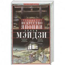 Традиционное искусство Японии эпохи Мэйдзи. Оригинальное подробное исследование и коллекция уникальн