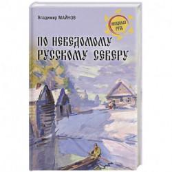 По неведомому Русскому Северу