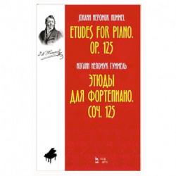 Этюды для фортепиано.Соч.125.Ноты