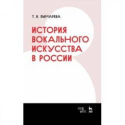 История вокального искусства в России. Учебное пособие