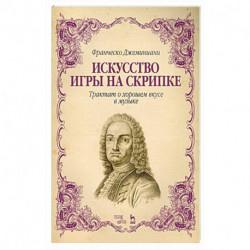 Искусство игры на скрипке.Трактат о хор.вкусе.4изд