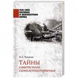 Тайны советского самолетостроения