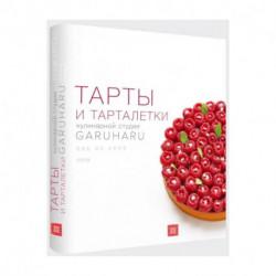Тарты и тарталетки. Кулинарная студия Garuharu