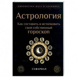 Астрология. Как составить и истолковать свой собственный гороскоп.