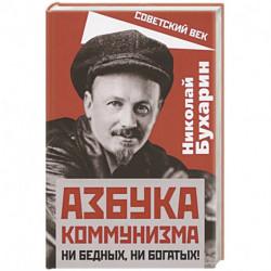 Азбука коммунизма. Ни бедных, ни богатых!