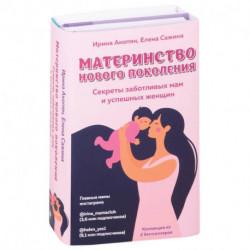Материнство нового поколения. Секреты заботливых мам и успешных женщин (Комплект из 2-х книг)