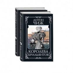 Детективы Пушкин и Керн: Королева брильянтов. Рулетка судьбы (комплект из 2 книг)